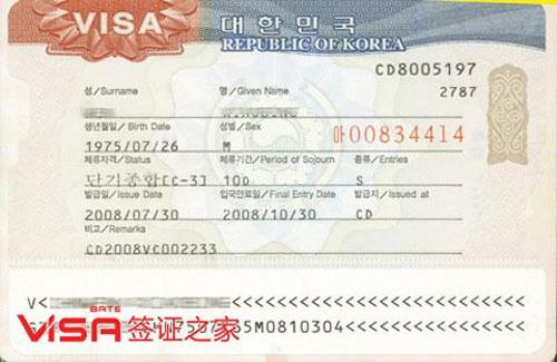 Xin visa là một trong những điều kiện bắt buộc để du lịch Hàn Quốc.