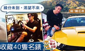 Tài sản 6 triệu USD của mỹ nam TVB Ngô Trác Hy