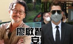 Sao Hong Kong dự tang lễ sao 'Vô gian đạo 2'
